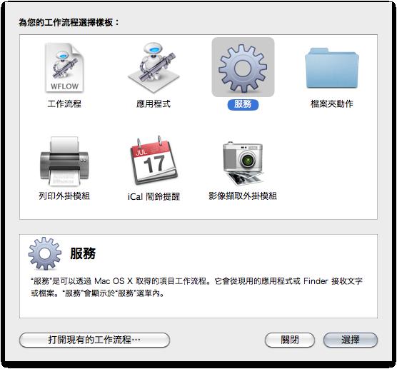 在Mac OS X 下使用7-Zip 壓縮| Smaller Things